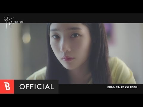 [Teaser] San E(산이) - I wish you were unhappy (With Jeon) (불행했음 좋겠다)