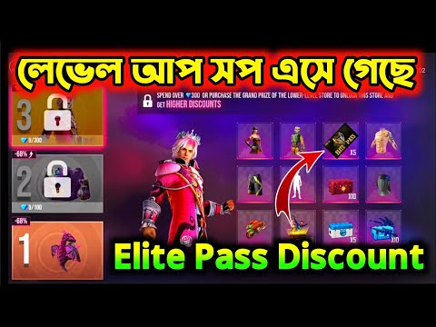 LEVEL UP STORE FREE FIRE || LEVEL UP SHOP EVENT KAB AAYEGA || LEVEL UP SHOP CONFIRM DATE ||