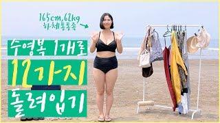 62kg 수영복 12가지 돌려입기 스타일링 | 휴양지 …