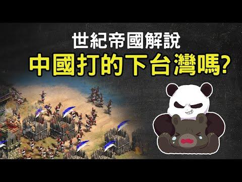 全面分析 ▶ 中國打的下台灣嗎? 以世紀帝國解說