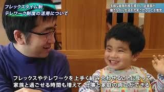 平成30年度東京ライフ・ワーク・バランス認定企業(アクトインディ株式会社)