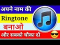 Apne name Ki Ringtone Banana Sikho | How To Make Name Ringtone