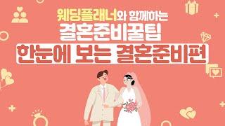 웨딩플래너가 알려주는  결혼준비일정 한눈에보기 ! ㅣ …