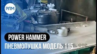 POWER HAMMER пневмопушка модель 115