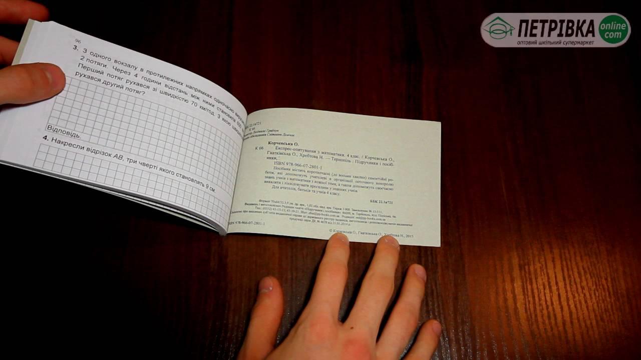 експрес контроль з математики 4 клас максимова вдповд