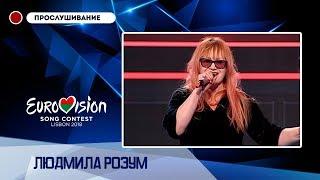Людмила Розум - Frau Liebe