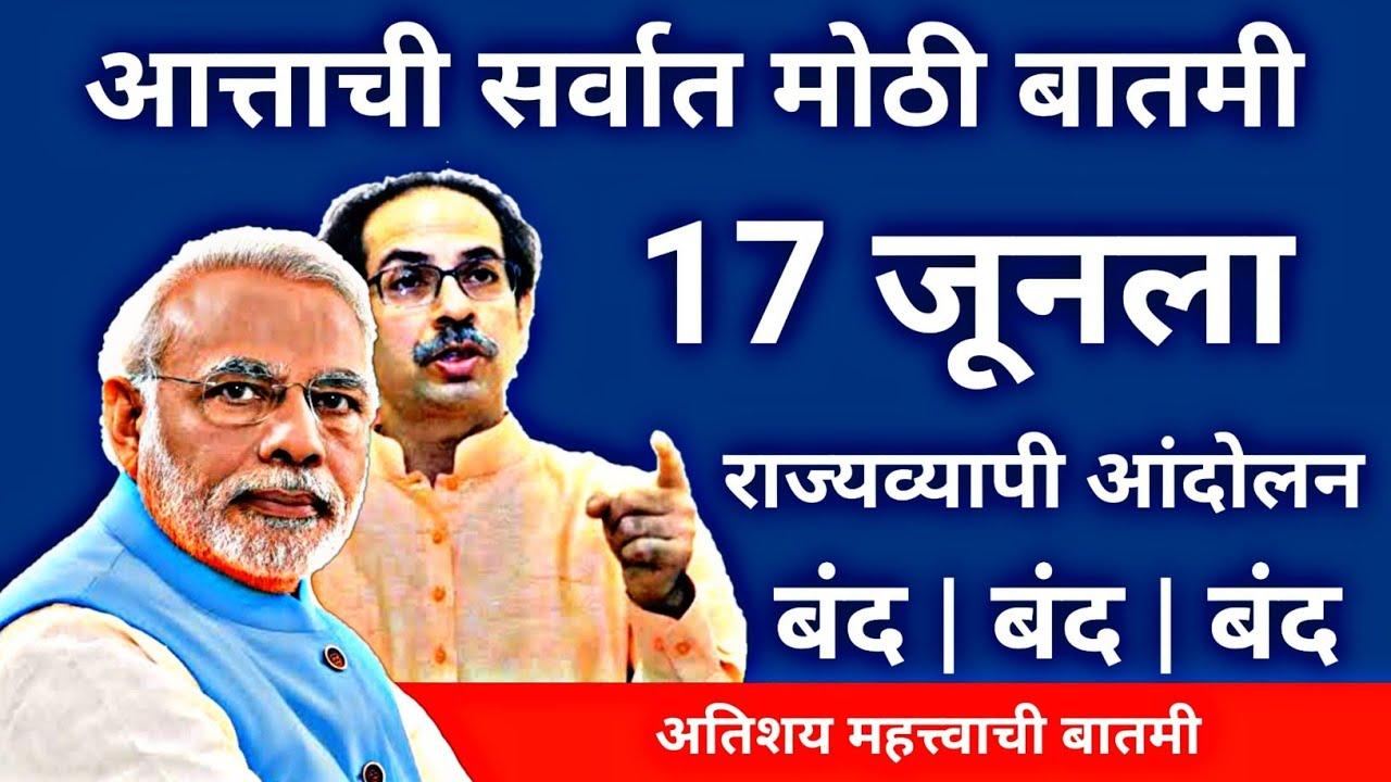 17 जूनला महाराष्ट्र बंद   आत्ताची सर्वात मोठी बातमी   महाराष्ट्र राज्य बंद बंद बंद   Today Big News