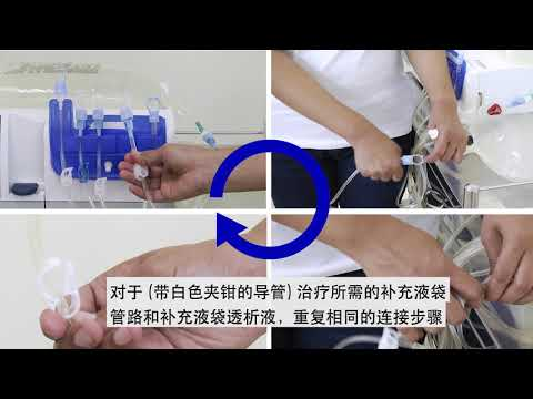 Automated Peritoneal Dialysis (APD) Step-By-Step Guide - (Mandarin Subtitles)