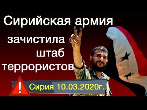 Сирия 10 марта. Сирийская армия зачистила штаб террористов.