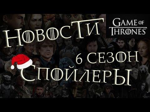 Новости - МЕГА СПОЙЛЕРЫ к 6 сезону Игры престолов!