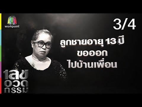 อาร์ม กรกันต์ - วันที่ 01 Aug 2019 Part 3/4
