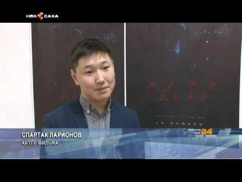 Год Российского кино в Якутии открывает премьера фильма ужасов «Хара дьай»