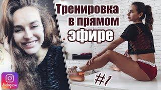 постер к видео Тренировка ВМЕСТЕ со мной в ПРЯМОМ эфире // FULL BODY
