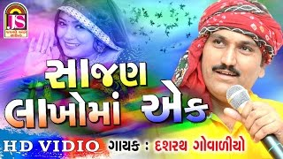 sajan lakhoma ak || Dashrath govaliyo || Popular song 2017