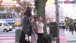 住田美容専門学校