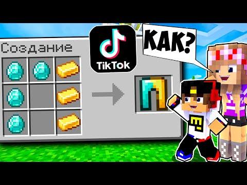 Майнкрафт но проверка СЛОМАННЫХ Лайфхаков из ТИК-ТОКА в Майнкрафте Троллинг Ловушка Minecraft