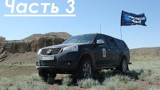 Экспедиция в Казахстан. Часть 3
