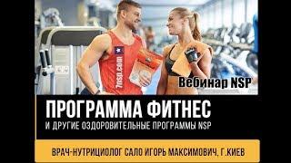 Программа питания для фитнеса, бодибилдинга, спортивного питания, похудения - вебинар НСП