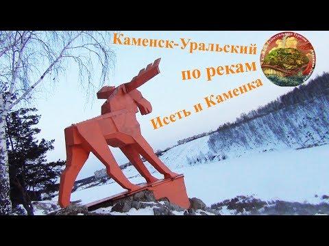 По Исети и Каменке, поход вблизи Каменск Уральского