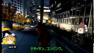 【Watch_Dogs/PS4】強いハカーはどんな時も冷静にwwwww【ゆっく…