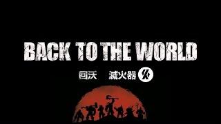 Back to the world (回沃 - 魔獸世界十週年《 德拉諾之霸 》上市宣傳歌曲)