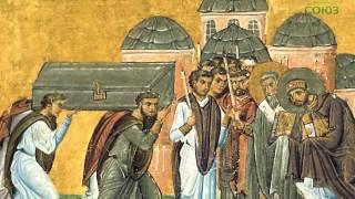 Церковный календарь. 9 февраля 2017г(9 февраля. Святитель Иоанн Златоуст, архиепископ Константинопольский *** САЙТ ТЕЛЕКАНАЛА СОЮЗ: http://tv-soyuz..., 2017-02-07T07:12:57.000Z)
