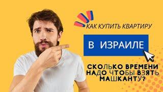 Как купить квартиру в Израиле. Сколько времени надо чтобы взять машканту? Первый взнос.