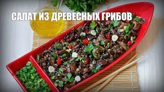 Салат из древесных грибов — видео рецепт
