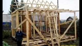 Дачный домик за две недели(Маленький участок земли в шесть соток есть у многих горожан. Грядки, кустики, мангал... А можно ли построить..., 2012-11-24T04:54:56.000Z)