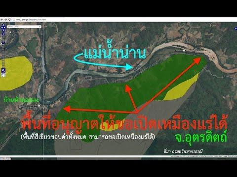 เปิดแผนที่สมบัติใต้แผ่นดินไทย ตอนที่ 078 พื้นที่อนุญาตให้เปิดเหมืองริมน้ำน่าน2อุตรดิตถ์