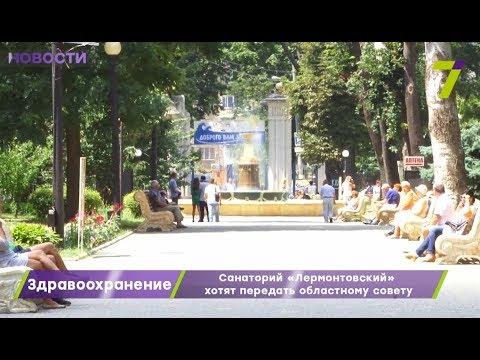Новости 7 канал Одесса: Санаторий «Лермонтовский» хотят передать Одесскому областному совету