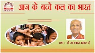 आज के बच्चे कल का भारत SURYA FOUNDATION