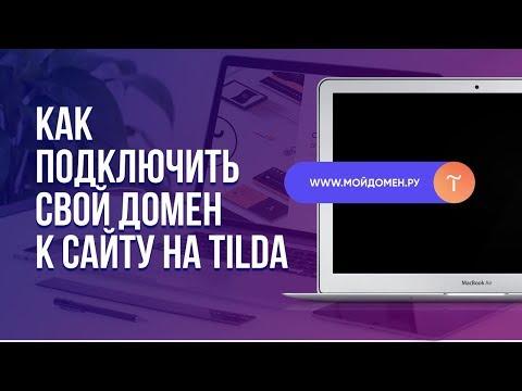 Как зарегистрировать свой домен и подключить его к сайту на Тильде(Tilda)