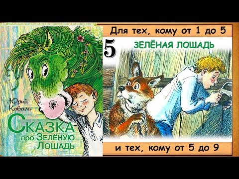 Сказка про ЗЕЛЁНУЮ ЛОШАДЬ (Ю.Коваль) - читает бабушка Лида