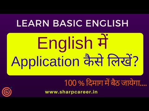 HOW TO WRITE AN APPLICATION IN ENGLISH | LEARN BASIC ENGLISH | Daily speaking english sentences