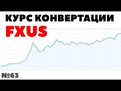 Миллион с нуля №63: Курс конвертации FXUS в доллары