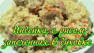 Индейка с рисом запеченная в духовке / Индейка простой и вкусный рецепт