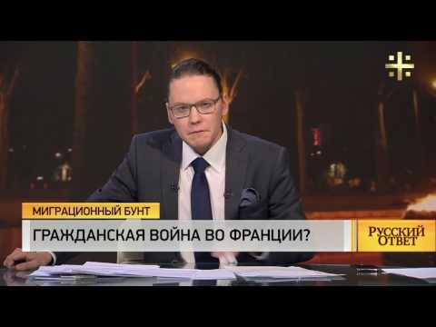 Картинки по запросу Русский ответ: Гражданская война во Франции?