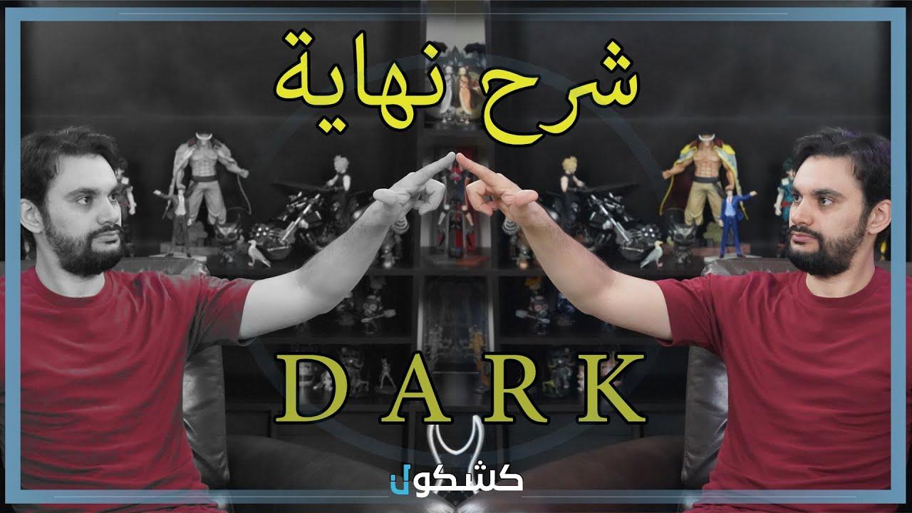 Dark Netflix | شرح ومراجعة نهاية مسلسل دارك