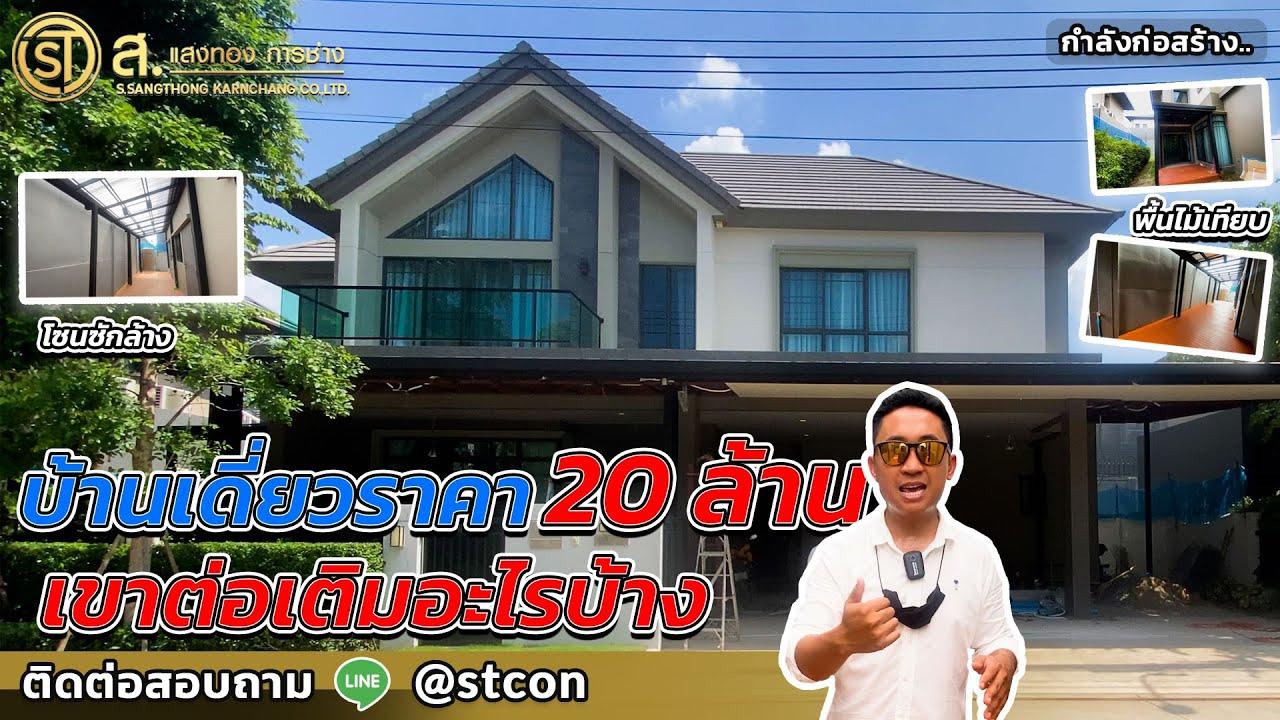 บ้านเดี่ยวราคา 20 ล้านเขาต่อเติมอะไรบ้าง  ม บางกอก บูเลอวาร์ด รามอินทรา เสรีไทย 2