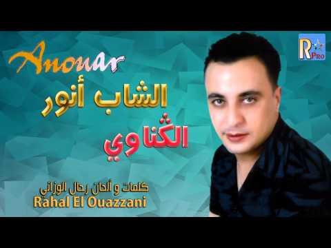 Cheb Anouar - Lagnaoui (Official Audio)   (الشاب انور - الكناوي (حصريآ