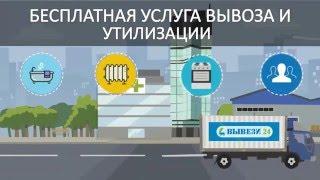 Бесплатный вывоз ванн, батарей, холодильников, стиральных машин, металлических дверей и прочего.(, 2015-08-27T12:16:37.000Z)