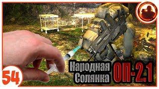 Гинеколог лечит сталкеров. Народная Солянка + Объединенный Пак 2.1 / НС+ОП 2.1 # 054