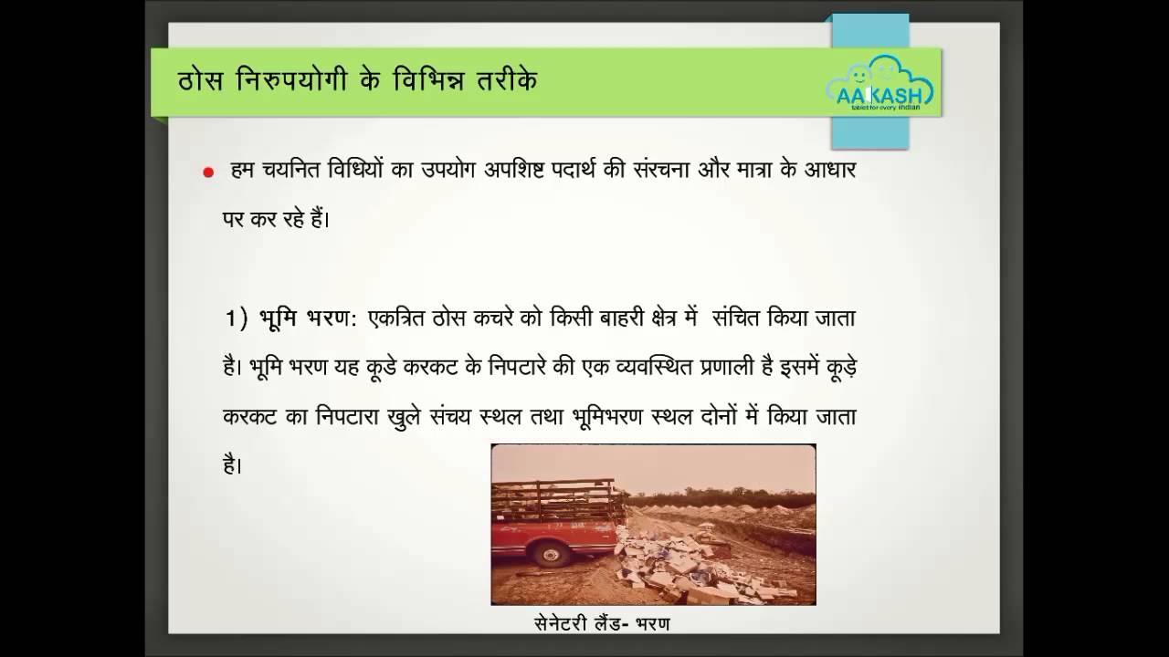 Solid Waste Management Hindi Youtube