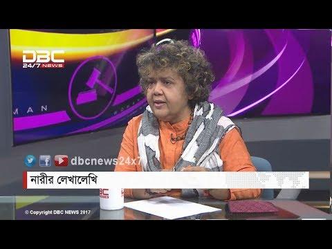 নারীর লেখালেখি    অন্যপক্ষ    Onnopokkho    DBC NEWS 16/02/18