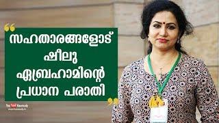 The main complaint of Sheelu Abraham against co-stars   Kaumudy TV