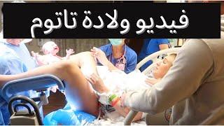 فيديو الولادة الرسمي - ولادة  تارا هندرسون