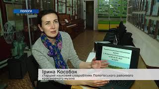 Пологівський краєзнавчий музей отримав безцінні експонати