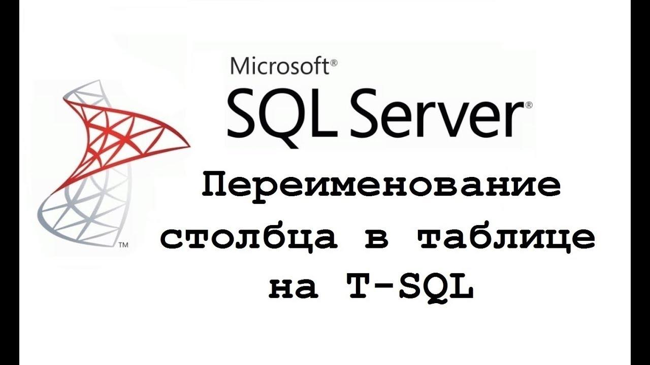 Переименование столбца таблицы в Microsoft SQL Server на T