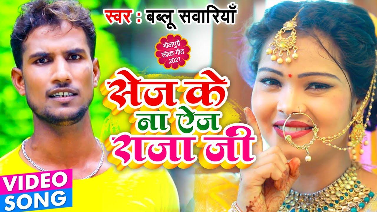 #Video सेज के न ऐज राजा जी -Bablu Sawariya का New गाना | Sej Ke Na Aej Raja Ji |